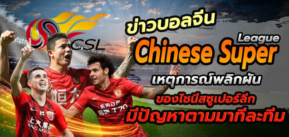ข่าวบอลจีน