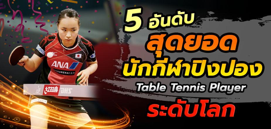 5 อันดับสุดยอดนักกีฬาเทเบิลเทนนิส